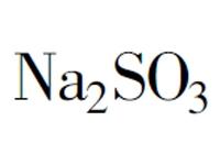 无水亚硫酸钠 药用辅料